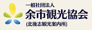 余市観光協会